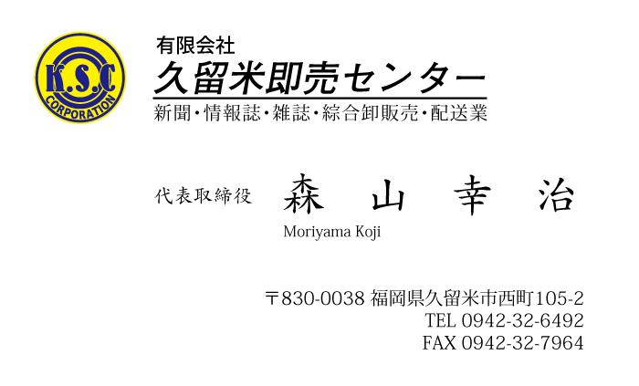 (有)久留米即売センター名刺